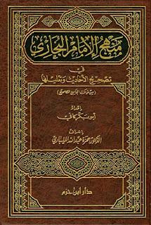 حمل كتاب منهج الإمام البخاري في تصحيح الأحاديث وتعليلها - أبو بكر كافي