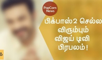 This Vijay Tv celebrity want to participate Bigg Boss 2