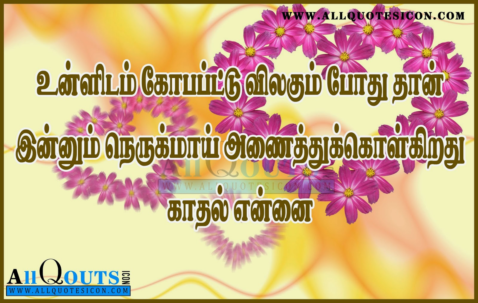 Kadal Kavithai and Feelings in Tamil | www.AllQuotesIcon ...