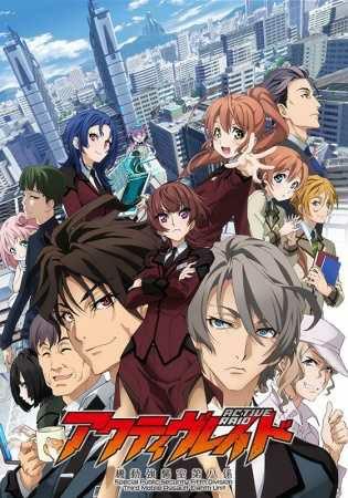 Download Active Raid: Kidou Kyoushuushitsu Dai Hachi Gakari S1 Subtitle Indonesia Episode 01 – 12