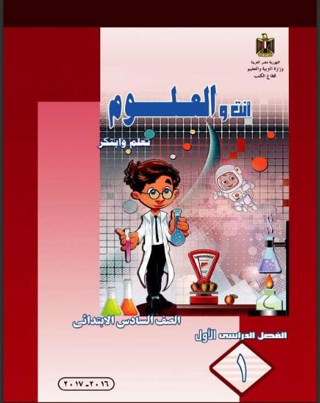 حل كتاب أنشطة العلوم للصف السادس الإبتدائي الفصل الدراسي الأول والثاني 2020