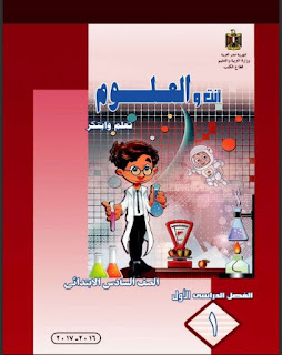 حل كتاب أنشطة العلوم للصف السادس الإبتدائي الفصل الدراسي الأول والثاني 2018