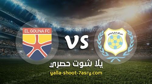 نتيجة مباراة الإسماعيلي والجونة اليوم الاثنين بتاريخ 09-03-2020 الدوري المصري