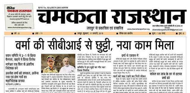 दैनिक चमकता राजस्थान 11 जनवरी 2019 ई-न्यूज़ पेपर