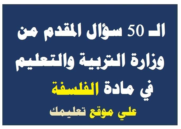 إجابة 50 سؤال في مادة الفلسفة والمنطق من وزارة التربية والتعليم ثانوية عامة 2019