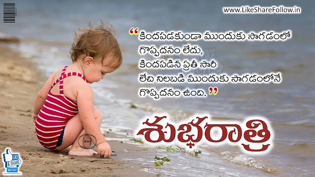 Latest good night quotes wishes in telugu