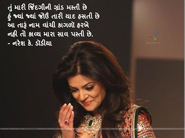 तुं मारी जिंदगीनी ग्रांड मस्ती छे Gujarati Muktak By Naresh K. Dodia
