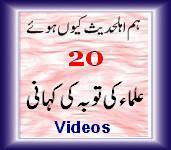 Ahle Hadees Urdu Pdf