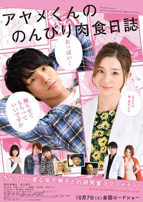 Filme 'Ayame kun no nonbiri nikushoku nisshi' lança trailer principal