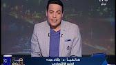 برنامج صح النوم حلقة 25-7-2017 معمحمد الغيطى