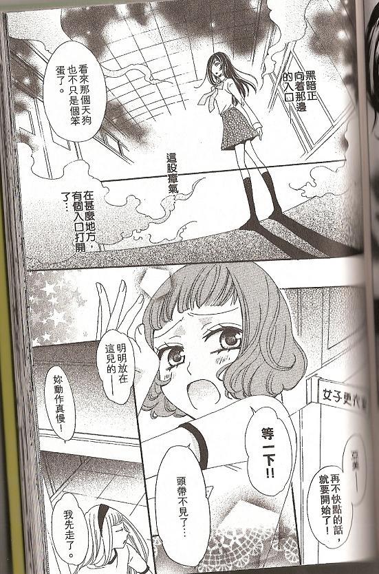元氣少女緣結神: 017話 - 第18页