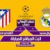 مشاهدة البث المباشر لمباراة ريال مدريد ضد أتليتيكو مدريد في نصف نهائي دوري الأبطال