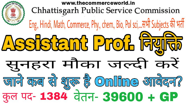 CGPSC Assistant Professor Recruitment Online Form 2019
