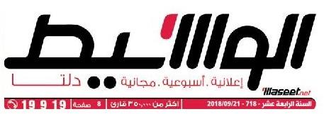 جريدة وسيط الدلتا عدد الجمعة 21 سبتمبر 2018 م