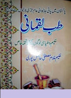 Tib e luqmani hikmat book in urdu language free download
