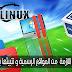 دورة Kali Linux تحميل و تتبيث البرامج التي تحتاجها لتجهيز مختبر لاختبار الاختراق من المواقع الرسمية