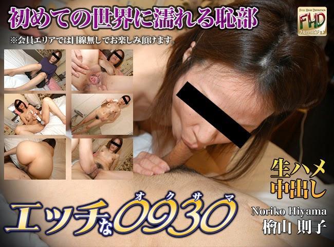 H0930 ori1160 Noriko Hiyama 09230