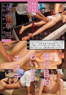 SUJI-100 Beauty Shop Massage