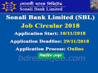 Sonali Bank Limited (SBL) Sub-Assistant Engineer Job Circular 2018