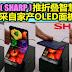 夏普(Sharp)推折叠智慧手机,采自家产OLED面板