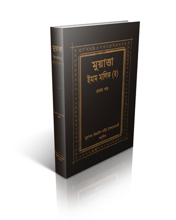 Jashim uddin rahmani books pdf