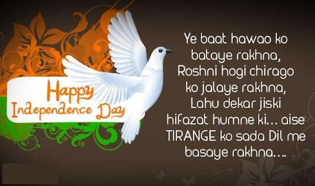 Independence Day Quotes 2018