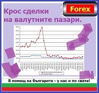 http://forex17.blogspot.bg/2014/08/kros-sdelki-na-valutnite-pazari.html