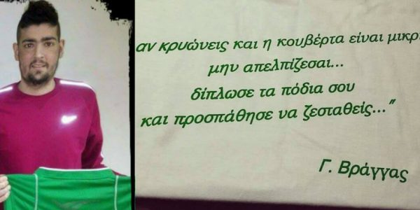 Γιατί ρε γ……ο-«Εφυγε» ο Γιώργος Βράγγας-Συλλυπητήρια από τον Ερμή Λαγκαδά