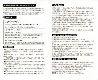 neolight-ニッパー爪切りセット取扱説明書(裏)