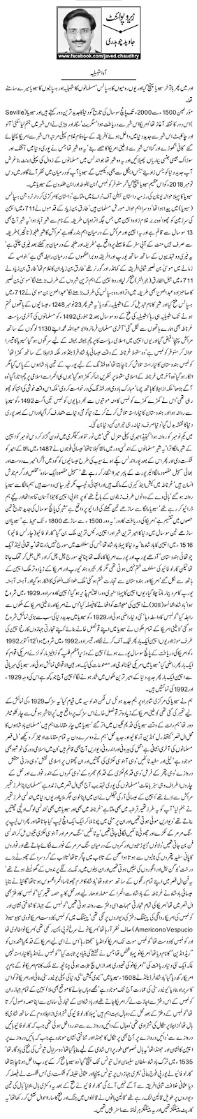 Aah Ashbeliya Column By Javed Chaudhry in Urdu (20 November 2018)