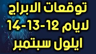 توقعات الابراج لايام 12 13 14 ايلول سبتمبر 2018