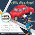 طرق للمحافظة على السيارة   كراج متنقل بالكويت