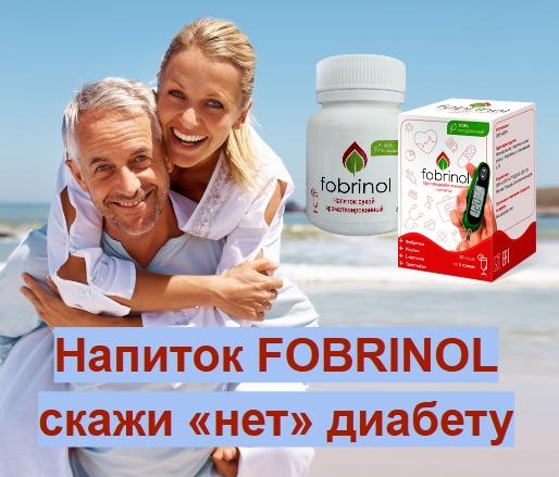 препарат фобринол от диабета