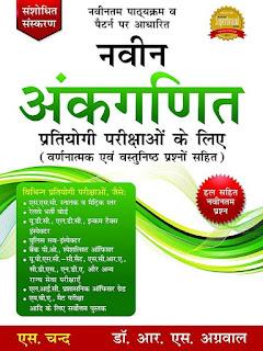naveen Ankaganit RS Aggrawal book
