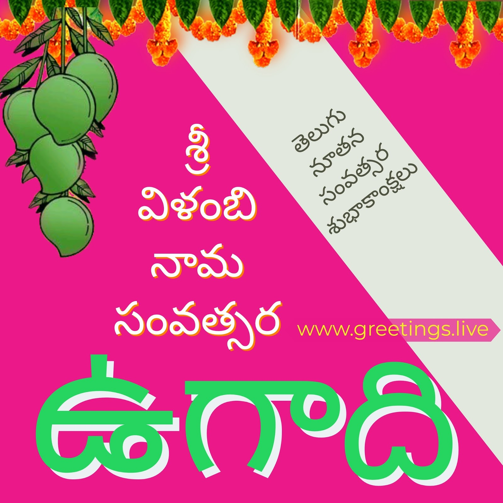 Good words telugu good words on angry management ugadi 2018 telugu greetings collections hd m4hsunfo