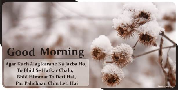 Best-25-Good-Morning-Quotes-In-Hindi-For-Whatsapp