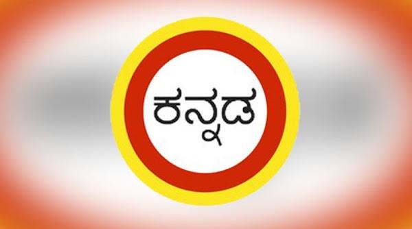 2019 Latest Kannada WhatsApp Group Links List (**Updated**)