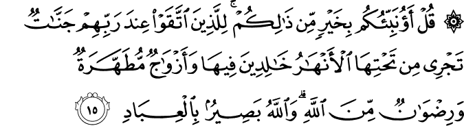 Surat Ali Imran Ayat 15