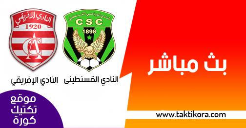 مشاهدة مباراة النادي القسنطينى والافريقي بث مباشر اليوم 08-03-2019 دوري أبطال أفريقيا