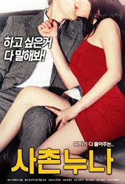 My Cousin Sister (2017) [เกาหลี 18+]