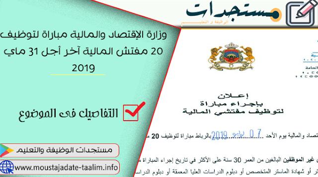 وزارة الإقتصاد والمالية مباراة لتوظيف 20 مفتش المالية آخر أجل 31 ماي 2019
