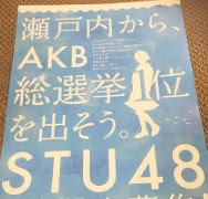 stu48 theater member audition audisi anggota