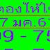 หวยเด็ดหวยใบตองให้โชค 3 ตัว 2 ตัวบน-ล่าง งวด 17/01/61
