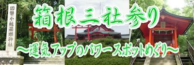 箱根三社参り