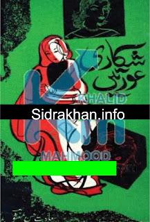 Shikari Aurtain