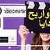 احصل الان على الاصدار الجديد من برنامج  Video Converter Ultimate Version 10