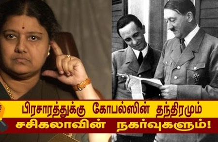 Comparative Study of Goebbels and Sasikala Strategies