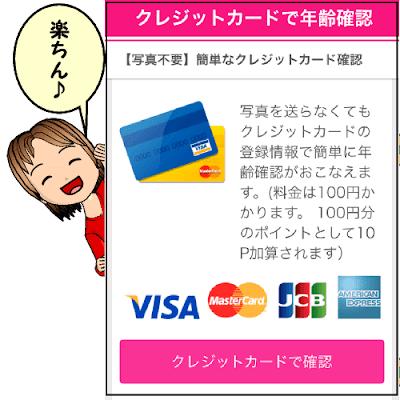ワクワクメールでのクレジットカード認証