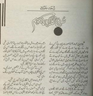 Surkh gulabon ke mausam novel by Rahat Jabeen