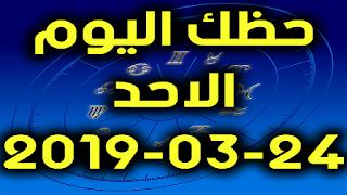 حظك اليوم الاحد 24-03-2019 - Daily Horoscope